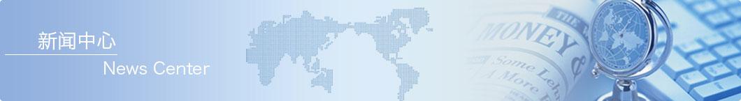 亿博国际备用-亿博国际备用网站-新闻中心