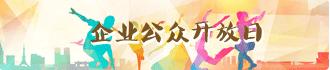 beplay体育下载地址beplay官网体育彩票企业公众开放日