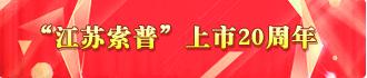 江苏beplay体育下载地址上市20周年庆典